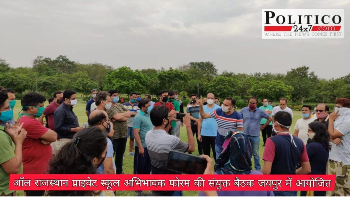 जयपुर – ऑलराजस्थान प्राइवेट स्कूल अभिभावक फोरम के तत्वाधान में सयुंक्त बैठकआयोजित
