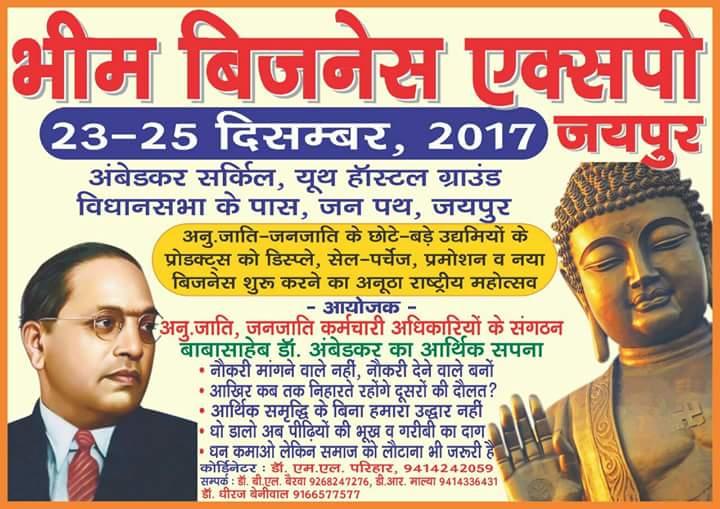 जयपुर में आयोजित होगा  – भीम बिजनेसएक्सपो