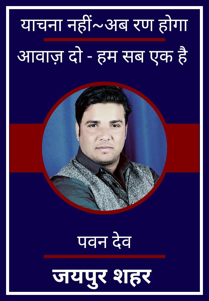 """जयपुर से """" युवा नेता """" # पवन देव – चाहते है राजनीति  में परिवर्तन – और आप"""