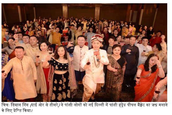 पांशी हंड्रेड हीरोज बैंक्वेट भारत में आयोजित किया गया–