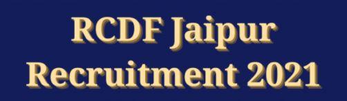 आर.सी.डी.एफ. एवं दुग्ध संघों मेें 503 पदों पर भर्ती अभ्यर्थी अन्तिम तिथि 26 फरवरी तक कर सकेंगेआवेदन