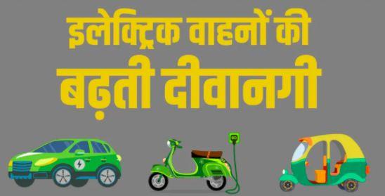 भारत की सड़कों पर 2030 तक 50 मिलियन इलेक्ट्रिक वाहन उतारने की तैयारी शुरू – जानें क्या ख़ास हैं सरकार कीनिति