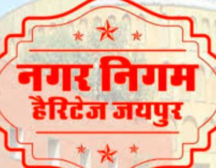 जयपुर हैरिटेज : हैरिटेज निगम और पुलिस की संयुक्त बैठक संपन्न  – इन लोगों पर होगी सख्त कारवाई ,देखेंयहाँ
